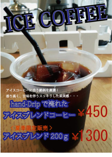 ice-%e3%83%96%e3%83%ac%e3%83%b3%e3%83%89-coffee-450